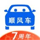顺风车下载app最新版