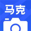 马克相机最新版本下载