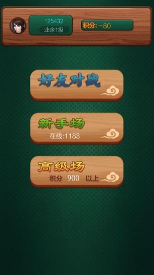 中国象棋免费下载截图