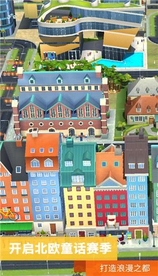模拟城市我是市长安卓版下载截图