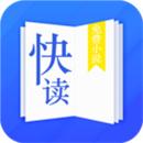 快读小说下载官网
