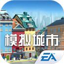 模拟城市我是市长安卓版下载