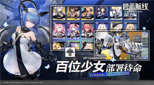 碧蓝航线游戏下载截图