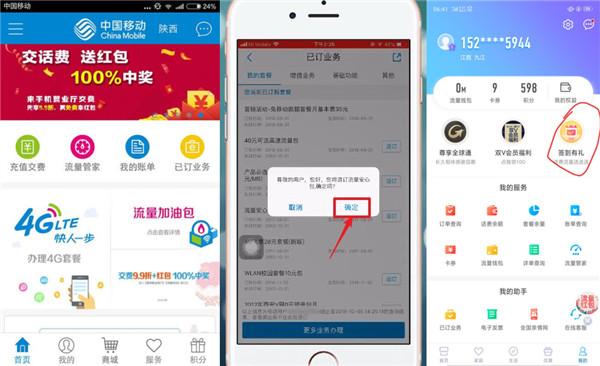 中国移动怎么领取免费流量?中国移动领取免费流量的方法