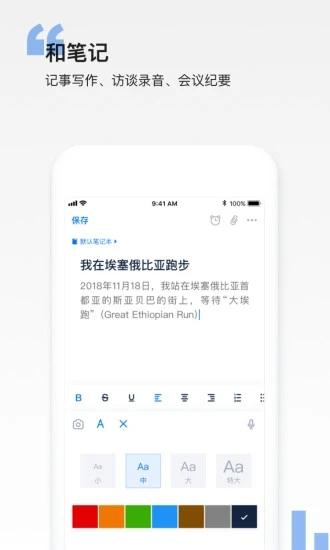 彩云笔记app苹果版下载截图