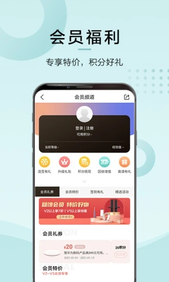 华为商城手机版下载截图