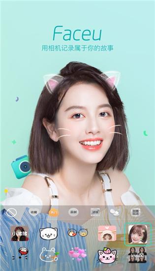 faceu激萌官方下载app截图