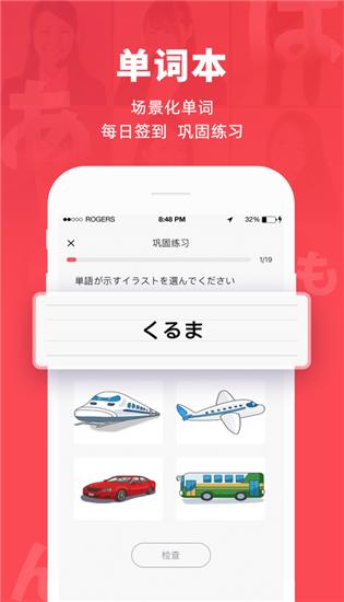 日本村日语免费下载截图