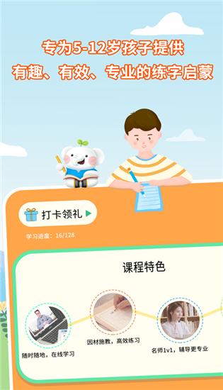河小象写字app下载苹果截图