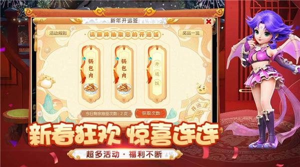 梦幻西游网易版官网下载截图