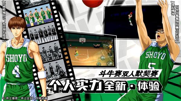 灌篮高手游戏手机版下载截图