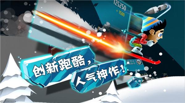 滑雪大冒险中文版安卓下载截图