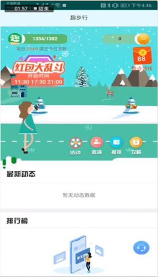 趣步行app下载截图
