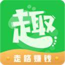 趣步行app下载