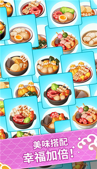 关东煮大厨游戏下载中文版截图