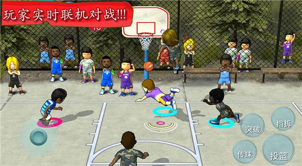 街头篮球联盟最新版截图