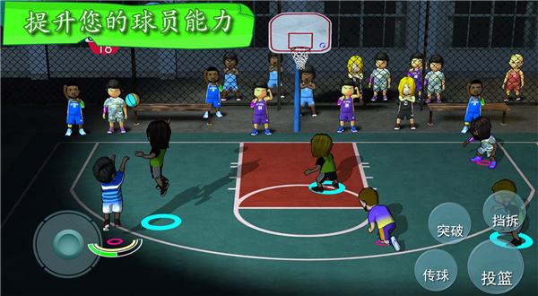 街头篮球联盟官方下载截图