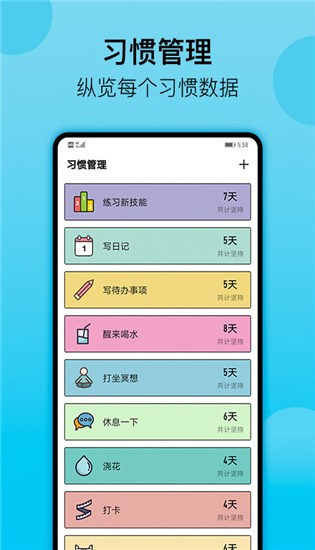 小习惯app手机版下载截图
