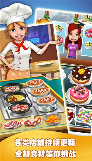美食烹饪家免费游戏下载截图