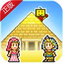 金字塔王国物语下载安装