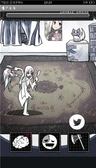 僵尸女友游戏1无限食物版截图