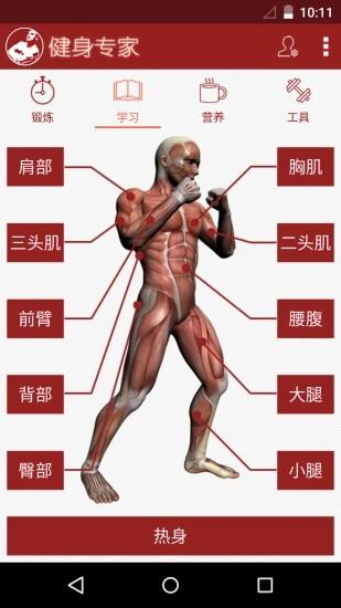 健身专家极速版下载截图