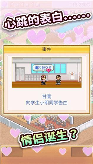 口袋学院物语2最新版下载截图