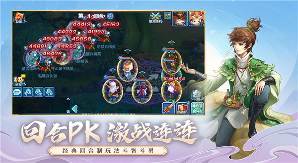 水浒q传手游安卓官方下载截图