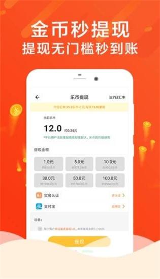 步步赚钱app下载安装截图