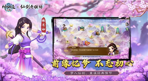 神仙道高清重制版官方下载截图