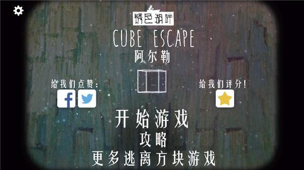 逃离方块阿尔勒中文版下载截图