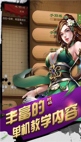 元游围棋官方手机下载