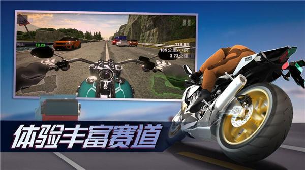 真实公路摩托锦标赛破解版下载截图
