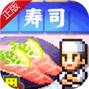 海鲜寿司物语下载ios