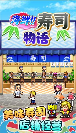 海鲜寿司物语最新版下载截图