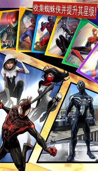 蜘蛛侠极限破解版下载截图