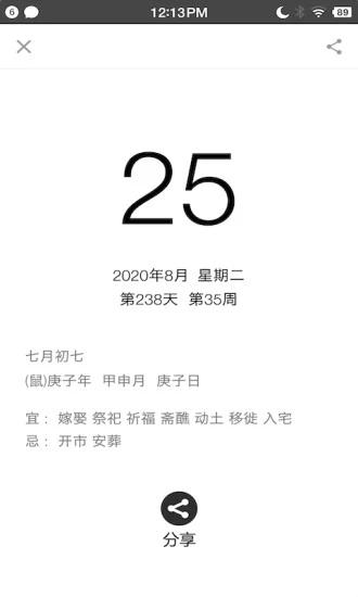 生活日历安卓版下载截图
