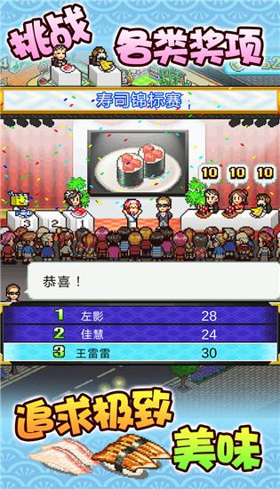 海鲜寿司物语下载中文版截图