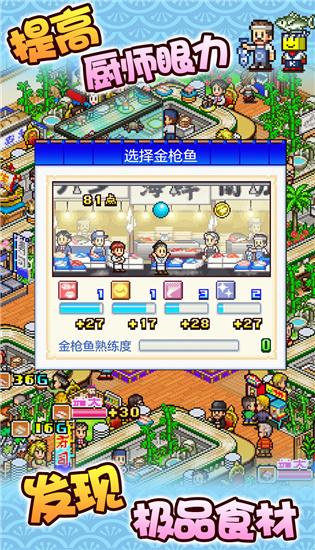 海鲜寿司物语下载ios截图