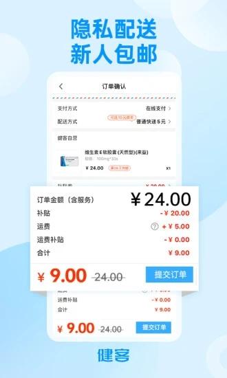 健客网上药店官网下载截图