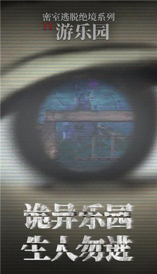 密室逃脱绝境系列11游乐园最新版本下载截图