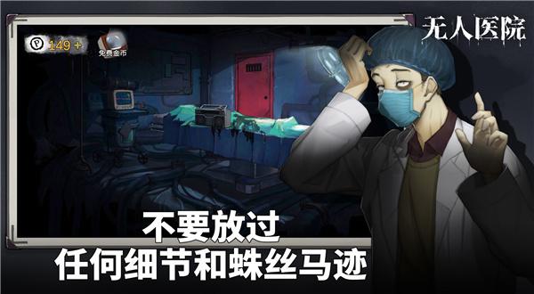 密室逃脱绝境系列9无人医院下载苹果截图