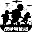 战争与征服下载手机版