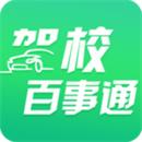 驾校百事通app下载软件