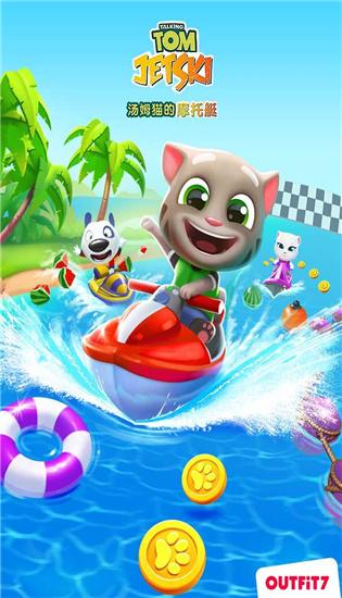 汤姆猫的摩托艇下载安装截图