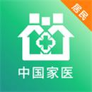 中国家医居民端旧版本下载