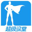 超级课堂app下载安装