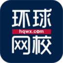 环球网校app下载