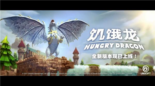 饥饿龙国际版截图