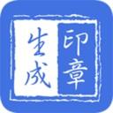 印章生成器app下载
